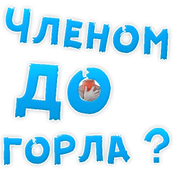 poshlye stickers telegram 46