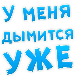 poshlye stickers telegram 51