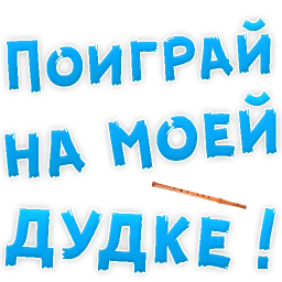 poshlye stickers telegram 52