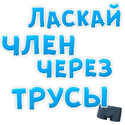 poshlye stickers telegram 61