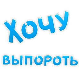 poshlye stickers telegram 63