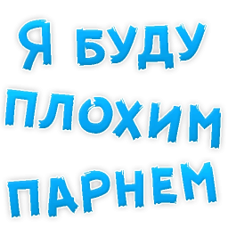 poshlye stickers telegram 65