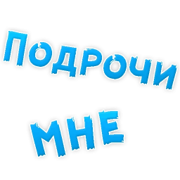 poshlye stickers telegram 69