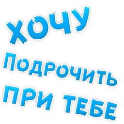 poshlye stickers telegram 70