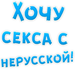 poshlye stickers telegram 73