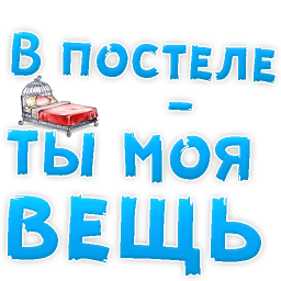 poshlye stickers telegram 75