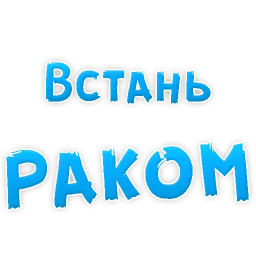 poshlye stickers telegram 86