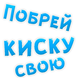poshlye stickers telegram 87