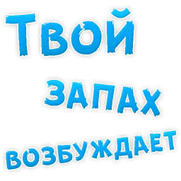 poshlye stickers telegram 91