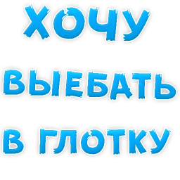 poshlye stickers telegram 93