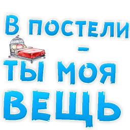poshlye stickers telegram 94