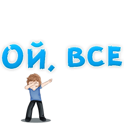 poshlye stickers telegram 96