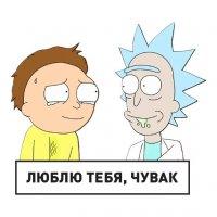 rik morty stickers telegram 07