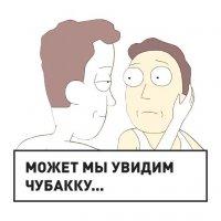 rik morty stickers telegram 11