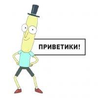 rik morty stickers telegram 16