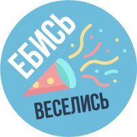 samye neobhodimye stickers telegram 04