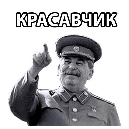 Стикеры Сталин