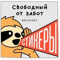 svobodnyj ot zabot lenivec stickers telegram