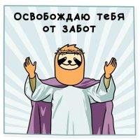 svobodnyj ot zabot lenivec stickers telegram 23
