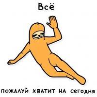 svobodnyj ot zabot lenivec stickers telegram 34