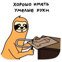svobodnyj ot zabot lenivec stickers telegram 38