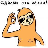 svobodnyj ot zabot lenivec stickers telegram 50