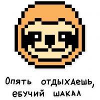 svobodnyj ot zabot lenivec stickers telegram 87