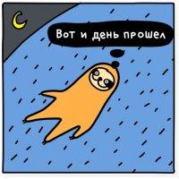 svobodnyj ot zabot lenivec stickers telegram 91