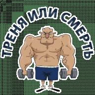 trenazherka stickers telegram 16
