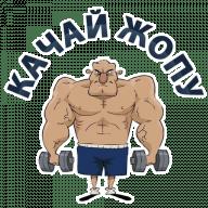 trenazherka stickers telegram 21