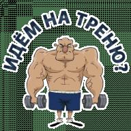 trenazherka stickers telegram 25