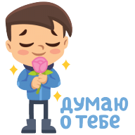 vljubljonnye stickers telegram 10