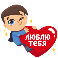 vljubljonnye stickers telegram 12
