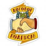 biznes i rabota stickers telegram