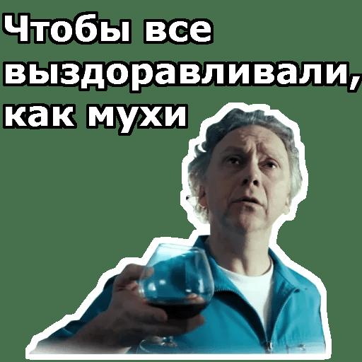 interny stickers telegram 06