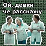 interny stickers telegram 38