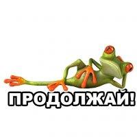 otbitaja ljagushka stickers telegram 02