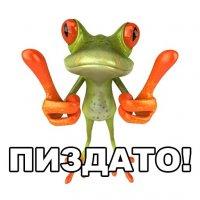 otbitaja ljagushka stickers telegram 03