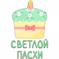 svetloj pashi 2 stickers telegram 02