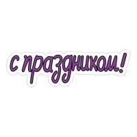 svetloj pashi stickers telegram 04