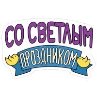 svetloj pashi stickers telegram 10