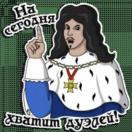 tri mushketera stickers telegram 22