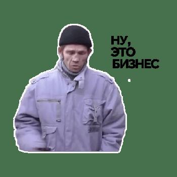 Стикеры Дичь