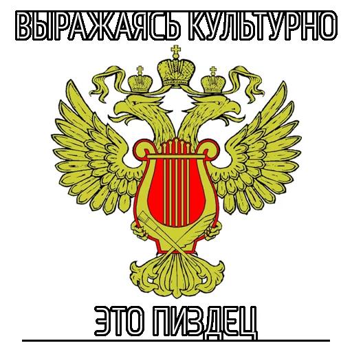 Стикеры Министерство для любых переговоров