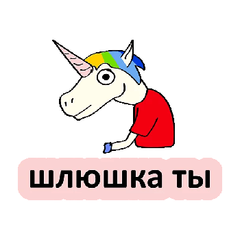 Стикеры Плохой Единорог