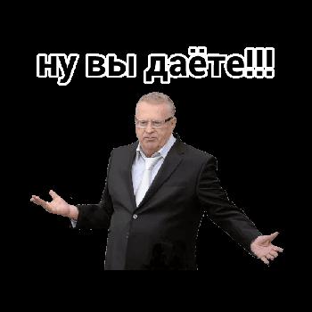 Стикеры Жириновский