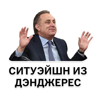 Стикеры Ноу Криминалити