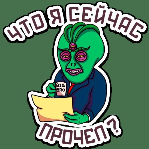 Стикеры Рептилоид Марк