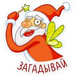 stikery ded moroz telegram