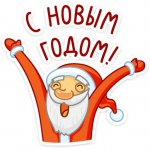 stikery ded moroz telegram 03